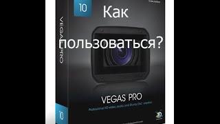 Как снимать видео? Урок #1.Программа для монтирования видео Sony Vegas Pro 10.0.