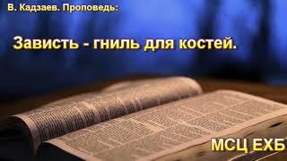 """""""Зависть - гниль для костей"""". В. Кадзаев. Проповедь. МСЦ ЕХБ."""
