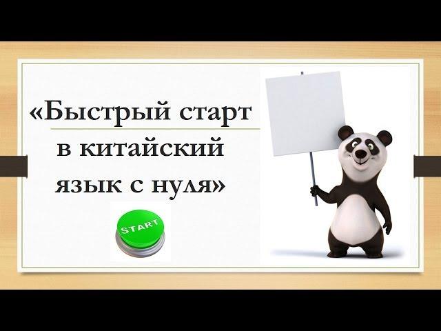 Китайский для начинающих. Урок 1.