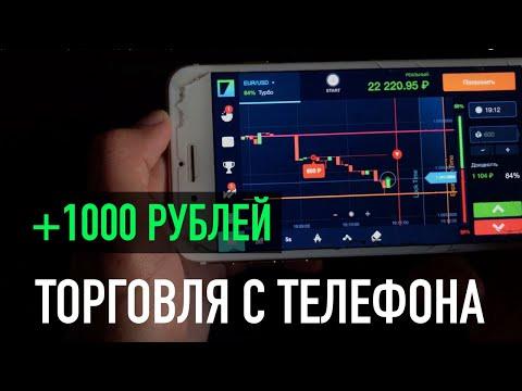 Торговля с телефона, Бинариум, Бинарные опционы