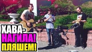 Хава нагила  - Отожгли по Гомельски трио уличных музыкантов.