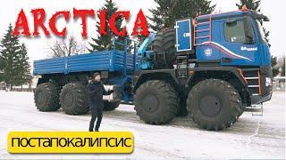 КАМАЗ-АРКТИКА: авто для постапокалипсиса