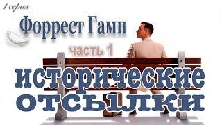 Форрест Гамп (1994) - Исторические отсылки (часть 1)