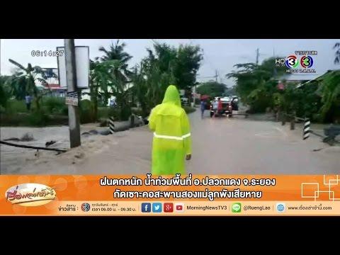 เรื่องเล่าเช้านี้ ฝนตกหนัก น้ำท่วมพื้นที่จ.ระยอง กัดเซาะคอสะพานพังเสียหาย (30 ก.ย.58)