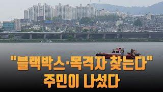 """""""블랙박스·목격자 찾는다""""…한강 대학…"""