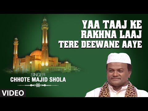 ►या ताज के रखना लाज || Chhote Majid Shola || Latest Naats 2017 || T-Series Islamic Music