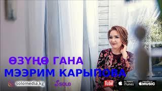 Мээрим Карыпова - Озуно гана / Жаны 2018