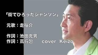 [新曲] 街でひろったシャンソン/走裕介 cover Keizo