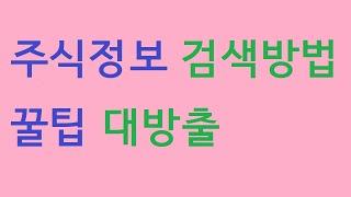 알아두면 유용한 주식정보 검색 꿀팁 전수(feat. 증…