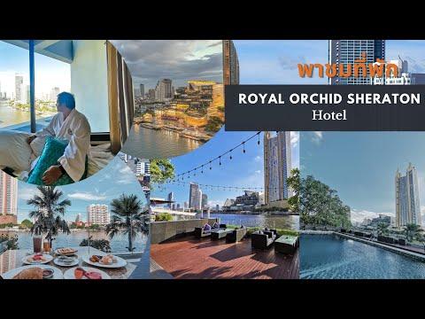 Royal Orchid Sheraton ที่พักติดแม่น้ำ วิว iconsiam