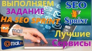 Выполняем Задание по Регистрации без активности на Seosprint. Лучшие Сервисы Временной Почты!