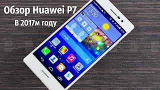 Обзор Huawei P7 в 2017