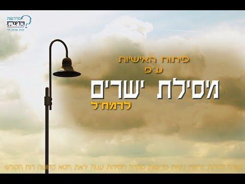מסילת ישרים - שיעור 98 - הרב אהרן לוי