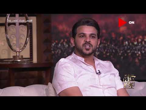 كل يوم - محمد رشاد: أول شخصية أمنت بيا د/ محمد عبد الستار في معهد الموسيقى العربية  - 21:56-2020 / 8 / 2