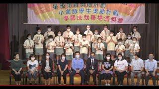 Publication Date: 2021-07-12 | Video Title: 慈幼葉漢千禧小學 2020-21年度 四至六年級結業禮
