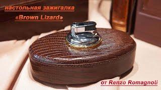 Элитная настольная зажигалка «Brown Lizard» от Renzo Romagnoli. Дорогие Подарки от Fama.ua