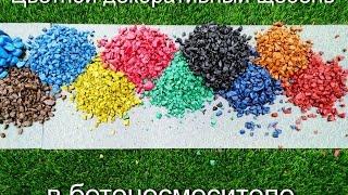 Цветной щебень в бетоносмесителе(Тестируем цветной щебень на износ в сухом и влажном состоянии., 2016-08-11T20:15:35.000Z)