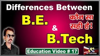 Differences Between B.E. and B.Tech and Which is Best in Hindi (Educational Video) # 17