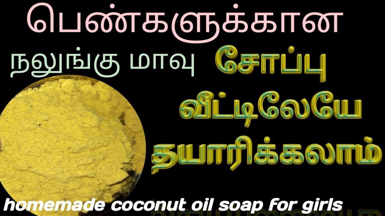 homemade coconut oil soap for girls-தேங்காய் எண்ணெய் சோப்பு