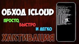 ОБХОД ICLOUD iOS 12.4.5–14.3. БЕСПЛАТНО. Windows. cмотреть видео онлайн бесплатно в высоком качестве - HDVIDEO