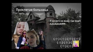 Проклятая больница - Фильм ужасов (2019, Full HD, Русский перевод)
