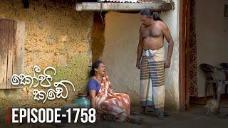 Kopi Kade | Episode 1758 - (2020-02-15) | ITN Thumbnail