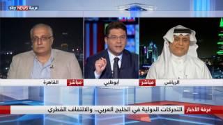 التحركات الدولية في الخليج العربي.. والالتفاف القطري