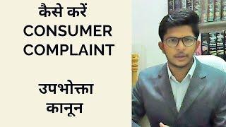 उपभोक्ता कानून कैसे फाइल करें Consumer Case How to file consumer complaint Dhananjay Sharma