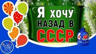 Я хочу назад в СССР Поздравление землякам Заозерный Целиноградской с Новым годом Из Сибири с любовью
