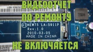 Видеоотчет: Compal LA-5911P не включается