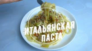 Отменный ужин за 20 минут! Необычный рецепт итальянской пасты  Готовлю вкусно!