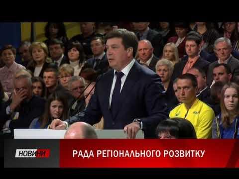 Третя Студія: Президент України провів раду регіонального розвитку в Коломиї