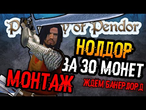 Mount And Blade: Warband | 3 - Prophesy Of Pendor | Нолдор за гроши