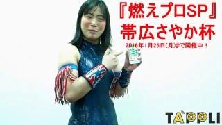 TAPPLI編集部に女子プロレスラーの帯広さやか選手が乱入! 『燃えプロSP...