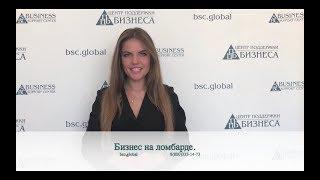 видео Ломбард как бизнес. | Лучшие идеи бизнеса