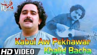 Chi Pa Kabul Ya Pekhawar We Saray | Pashto New Songs 2020 | Khalid Bacha | Mudam La Zanna Marawar We