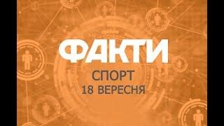 Факты ICTV. Спорт (18.09.2018)