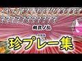 【珍プレー集】そろがみの太鼓ランクマッチまとめ!! - YouTube
