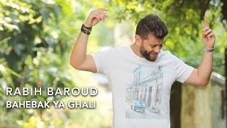 Rabih Baroud - Bahebak Ya Ghali   ربيع بارود - بحبك يا غالي