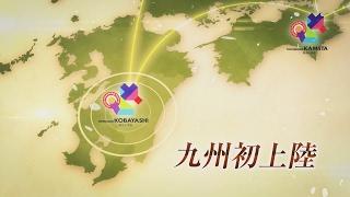 宮崎県小林市では、刺激的な講義や対話を通して、新しい社会づくりに挑...