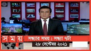 সন্ধ্যার সময় | সন্ধ্যা ৭টা | ২৮ সেপ্টেম্বর ২০২১ | Somoy tv bulletin 7pm | Latest Bangladeshi News