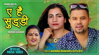 ए है सुड्डी  || A Hai Suddi - Rajendra Bhandari & Geeta Devi - New Kathe Rateuli Song 2077/2020