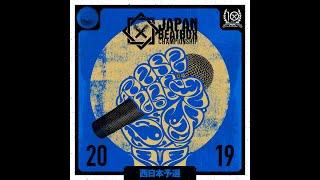 【西日本予選】JAPAN BEATBOX CHAMPIONSHIP2019 Western Japan preliminaries