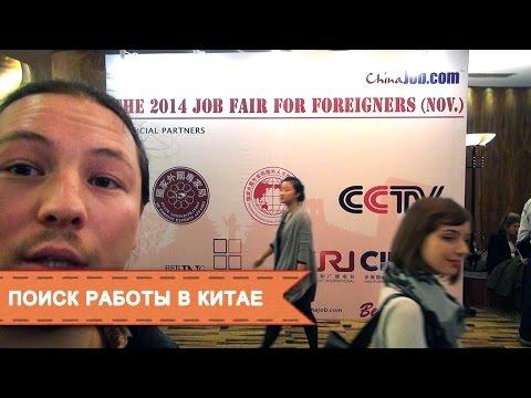 вакансии работа в китае несмотря название, только