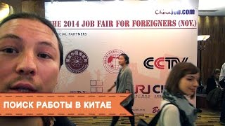 Поиск работы в Китае. Выставка вакансий для иностранцев. Job Fair(, 2014-11-15T19:18:12.000Z)