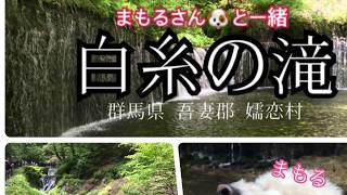 【白糸の滝】まもるさんと一緒!【嬬恋村】