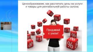 Ценообразование, как рассчитать цены на услуги и товары для рентабельной работы салона.(, 2014-02-06T09:48:38.000Z)