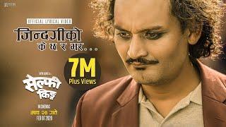 Jindagi Ko Ke Chha Ra Bhara - SELFIE KING Movie Lyrical Song | Bipin Karki | Ketan Chhetri
