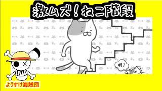 【アプリ実況】激ムズ!ねこ階段 【ようすけ海賊団】
