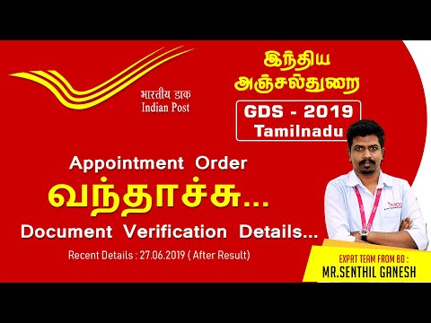 Tamil Nadu Post Office GDS | Appointment Letter Released | 4442 Vacancies